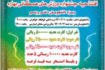 افتتاحیه جشنواره ورزش های همگانی بهاره
