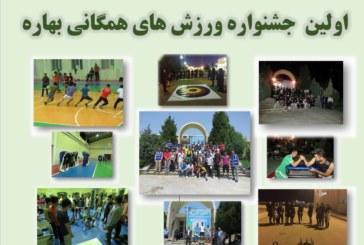 اولین جشنواره ورزش های همگانی بهاره