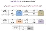 برنامه تمرینات تیم های ورزشی- مهر ۱۳۹۶- دانشجویان پسر
