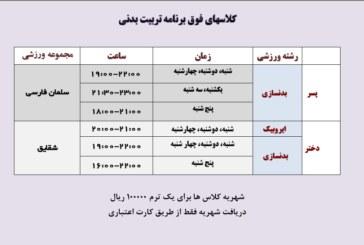 برنامه کلاس های فوق برنامه دانشجویان دختر و پسر- مهر ۹۶